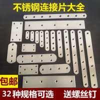新角钢片不锈钢平角加固直角连接件片角片一字铁条固定器连接