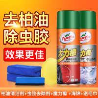 除胶去胶神器柏油沥青清洗剂汽车用清洁清除虫胶不干胶粘胶去除剂