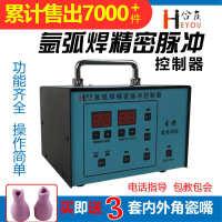 氩弧焊机改装冷焊机时间脉冲控制器仿激光焊不锈钢模具点焊机