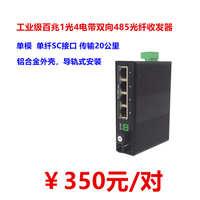 工业级导轨式百兆1光4电带双向485数据光端机光纤收发器光猫