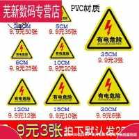 配电箱标识贴纸电表箱酒店小心免进防触电防水安全标志贴生产危险