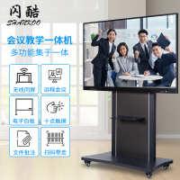 闪酷55/65寸教学会议一体机多媒体交互式幼儿园电视电子白板触摸