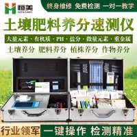 土壤肥料养分检测仪器氮磷钾酸碱有机质重金属快速农业配方施肥仪