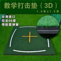 十字架教学高尔夫打击垫3D打击垫双层教学打击垫室外挥杆练习垫