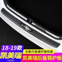 适用于丰田八代凯美瑞后护板车内改装专用门槛条后备箱第8代配件