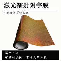 金色幻彩PU烫印膜定制服装箱包logo热转印膜镭射激光刻字膜
