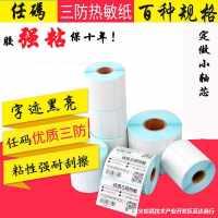 三防热敏不干胶30*20104050物流贴纸标签纸条码电子面单快递单打