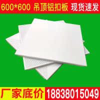 天花板铝60工程材料厂房*60吊顶600集成店铺铝扣板x600全套办公室