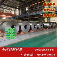 【企业采集】现货宝钢马钢鞍钢冷轧板卷ST12冷轧带钢配送到厂