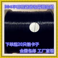 不锈钢黑色包塑钢丝绳钓鱼线钢丝套线串珠吊牌软钢丝0.38mm-6.0mm