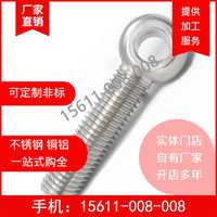 不锈活结螺丝鱼眼螺杆带孔螺栓活接螺丝M5M6M8M10M12M14M16M20M24