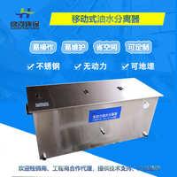 油废水处理设备移动式油水分离器小型隔油池易维护净化率高不锈钢