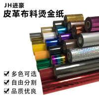 烫金纸新款电化铝布料烫膜通用过塑型纸张金箔纸转印机使