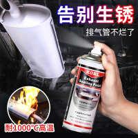 汽车排气管铝喷剂耐高温防锈漆涂料自喷底盘装甲摩托车消音器镀铝