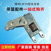 电动吊篮安全锁镀锌通天锁LSF30型高空防倾斜安全锁吊篮配件大全
