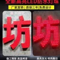 冲孔字穿孔外露灯珠七彩全彩LED不锈钢发光字实体广告牌门头定做