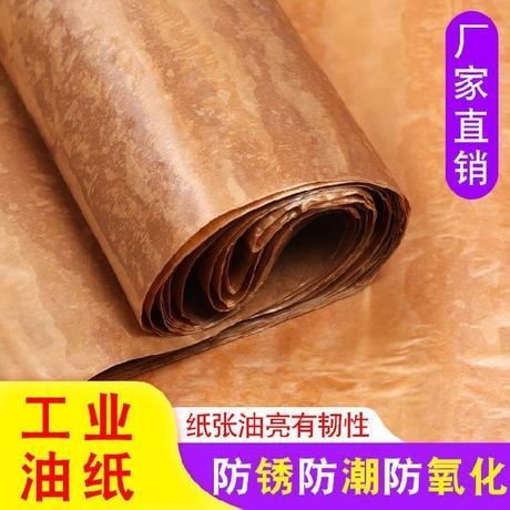 多用途淋膜纸包装油皮防溅齿轮便携式皱纹纸金属防潮防水防锈油纸