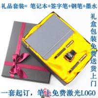 商务礼品套装签字笔金属钢笔笔记本礼盒包装一套免费定制LOGO
