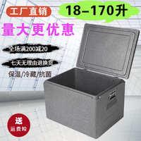 EPP保温箱泡沫箱送餐箱保鲜食堂餐饮生鲜冷藏外卖商用加厚外卖箱